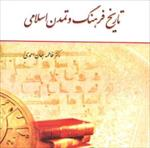 خلاصه-کتاب-تاریخ-فرهنگ-و-تمدن-اسلامی-دکتر-جان-احمدی--تست