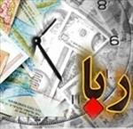 پایان-نامه-ربا-و-اثرات-آن-بر-توسعه-اقتصادی-ایران