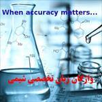 واژگان-زبان-تخصصی-شیمی--بخش-اول