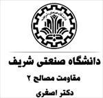 جزوه-مقاومت-مصالح-2--دکتر-اصغری-(دانشگاه-صنعتی-شریف)