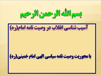 پاورپوینت آسیب شناسی انقلاب در وصیت نامه امام خمینی (ره)