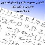 مجموعه-کامل-علائم-و-نمادهای-اختصاری-الکتریکی-و-الکترونیکی