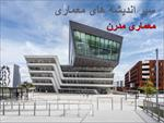 پاورپوینت-معماری-مدرن