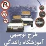 طرح-توجیهی-تأسیس-آموزشگاه-رانندگی