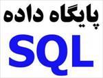 پایگاه-داده-sql-server-فروشگاه-مواد-غذایی