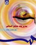 خلاصه-کتاب-مدیریت-منابع-انسانی-تألیف-دکتر-اسفندیار-سعادت