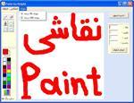 برنامه-نقاشی-(paint)-به-زبان-دلفی-7