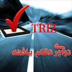 پاورپوینت-(اسلاید)-triz-؛-نوآوری-نظام-یافته