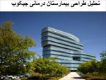 پاورپوینت-تحلیل-طراحی-بیمارستان-درمانی-جیکوب