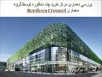 بررسی-معماری-مرکز-خرید-چند-منظوره-توسط-گروه-معماریbenthem-crouwel