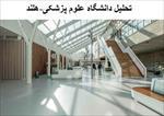 پاورپوینت-تحلیلدانشگاه-علوم-پزشکی-هلند