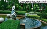 پاورپوینت-(اسلاید)-آبنما-در-طراحی-پارک-و-باغهای-ایرانی