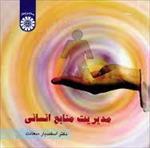 پاورپوینت-فصل-نهم-کتاب-مدیریت-منابع-انسانی-سعادت