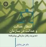 پاورپوینت-فصل-اول-کتاب-انتظار-عدالت-و-عدالت-در-سازمان-رضائیان