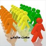 مبانی-نظری-سلامت-سازمانی-(فصل-دوم-پایان-نامه)