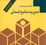 خلاصه-کتاب-مدیریت-منابع-انسانی-جزنی