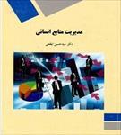 پاورپوینت-فصل-نهم-کتاب-مدیریت-منابع-انسانی-(ابطحی)