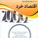 نکات-مهم-و-کنکوری-کتاب-2000-تست-اقتصاد-خرد-(دکتر-نظری)