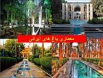 پاورپوینت-معماری-باغ-های-ایرانی