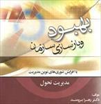 خلاصه-کتاب-بهبود-و-بازسازی-سازمان-(مدیریت-تحول)-دکتر-برومند