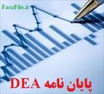 پایان-نامه-ارزیابی-کارایی-معلمان-با-استفاده-از-تکنیک-تحلیل-پوششی-داده-ها-(dea)