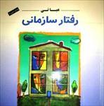 پاورپوینت-فصل-پنجم-کتاب-تک-جلدی-مبانی-رفتار-سازمانی-رابینز