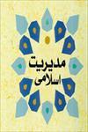 پاورپوینت-اندیشه-مدیریت-اسلامی