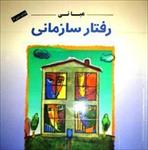 پاورپوینت-فصل-هشتم-کتاب-تک-جلدی-مبانی-رفتار-سازمانی-رابینز