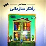 پاورپوینت-فصل-سیزدهم-کتاب-تک-جلدی-مبانی-رفتار-سازمانی-رابینز