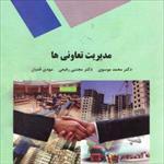 خلاصه-کتاب-مدیریت-تعاونی-ها-(موسوی-رفیعی-و-قمیان)--تست