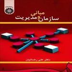 خلاصه-کتاب-مبانی-سازمان-و-مدیریت-دکتر-رضائیان--نمودارهای-درختی