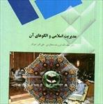 خلاصه-کتاب-مدیریت-اسلامی-و-الگوهای-آن-دکتر-فروزنده--نمودار-درختی