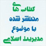 لیست-کتاب-های-منتشر-شده-با-موضوع-مدیریت-اسلامی