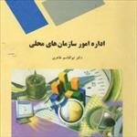 خلاصه-کتاب-اداره-امور-سازمان-های-محلی-(-دکتر-ابوالقاسم-طاهری)