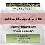 پاورپوینت-(اسلاید)-رویکردی-شیوه-مند-به-شهرسازی-و-معماری-اسلامی