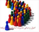 پاورپوینت-مدیریت-استراتژیک-پیشرفته