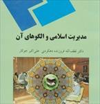 خلاصه-کتاب-مدیریت-اسلامی-و-الگوهای-آن-(-دهکردی--جوکار)--تست