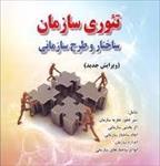 پاورپوینت-فصل-پنجم-کتاب-تئوری-سازمان-ساختار-و-طرح-سازمانی-رابینز