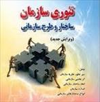 پاورپوینت-فصل-ششم-کتاب-تئوری-سازمان-ساختار-و-طرح-سازمانی