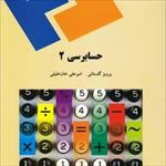 جزوه-درسی-حسابداری-2-(-ویژه-دانشجویان-حسابداری-پیام-نور)
