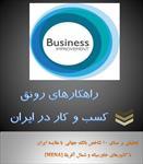 تحقیق-راهکارهای-رونق-کسب-و-کار-در-ایران
