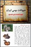 حیوانات-بومی-ایران