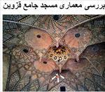 پاورپوینت-بررسی-معماری-مسجد-جامع-قزوین