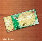 طرح-لایه-باز-قبض-کمک-به-هیئت-و-مسجد-رنگی-(طراحی-با-فتوشاپ)