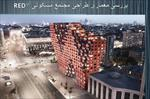 پاورپوینت-بررسی-معماری-طراحی-مجتمع-مسکونی-red7