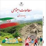 پاورپوینت-آموزش-درس-چهاردهم-کتاب-مطالعات-اجتماعی-پایه-چهارم-ابتدایی-(سفری-به-شهر-باستانی-کرمانشاه)