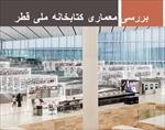 پاورپوینت-بررسی-معماری-کتابخانه-ملی-قطر