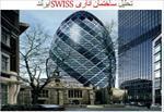 پاورپوینت-تحلیل-ساختمان-اداری-swiss-ایرلند