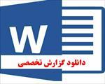 گزارش-تخصصی-علاقمند-کردن-دانش-اموزان-به-یادگیری-زبان-انگلیسی