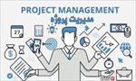 مدیریت-پروژه